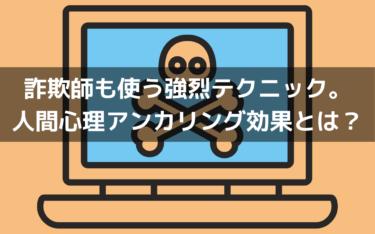 スモールビジネスほど取り入れるべき人間心理〜アンカリング効果編〜