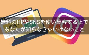 無料のHPやSNSを使い集客する上であなたが知らなきゃいけないこと